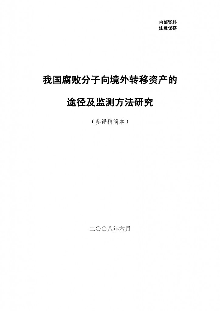 http://publicintelligence.net/wp-content/uploads/2011/06/ChinaCentralBankCorruption_Page_01-724x1024.jpg