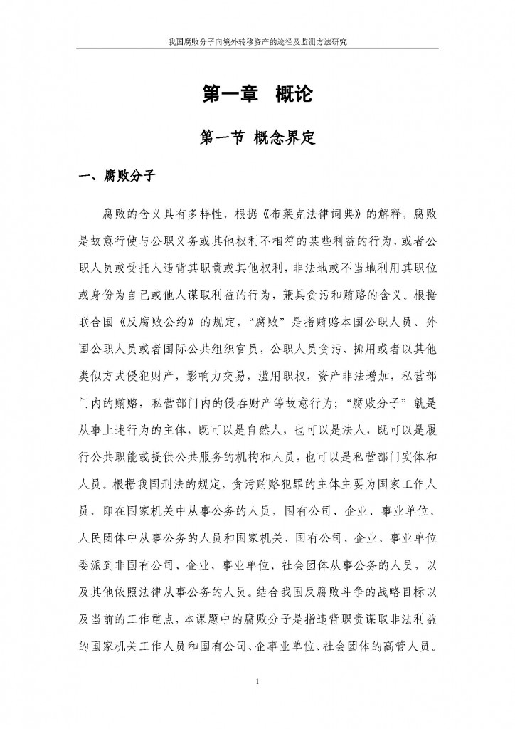 http://publicintelligence.net/wp-content/uploads/2011/06/ChinaCentralBankCorruption_Page_05-724x1024.jpg