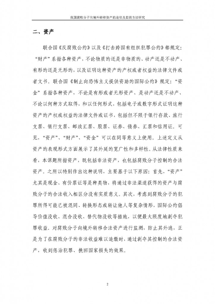 http://publicintelligence.net/wp-content/uploads/2011/06/ChinaCentralBankCorruption_Page_06-724x1024.jpg