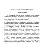 RU-MilitaryDoctrine